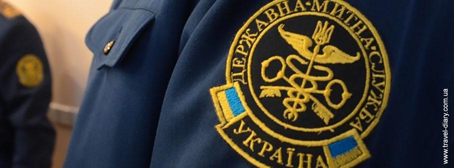 Таможенные правила Украины 2018, правила ввоза и вывоза