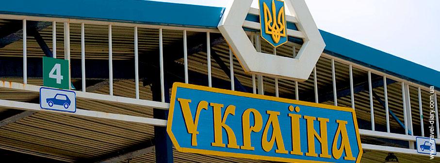 Что запретили ввозить с россии в украину