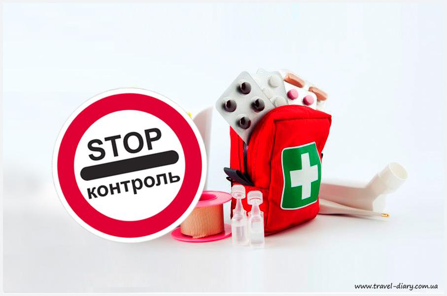 Какие лекарственные средства нельзя провозить в польшу медицина средства для повышения давления